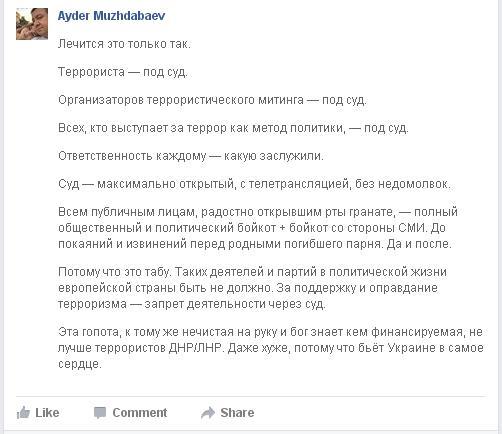 muzhdabaev_screen.JPG