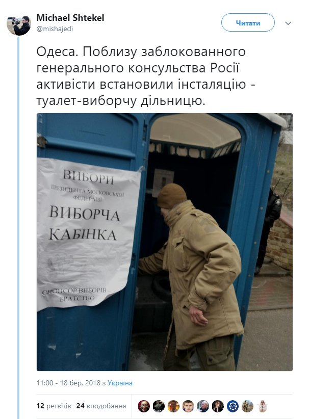 Выборы президента РФ: все новости, хроника (завершена)