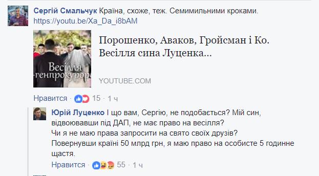 Автомобили ГПУ, охрана УГО: как прошла свадьба сына Луценко - СМИ