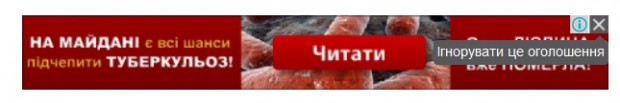 В Уанете развернута масштабная антиреклама Евромайдана