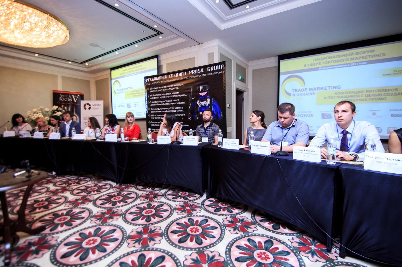 В Киеве состоится форум Trade Marketing in Ukraine 2016