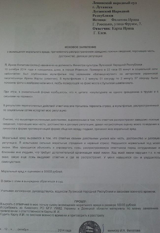 """""""Министр культуры"""" ЛНР потребовала осудить Ирену Карпу"""