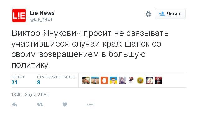 Обострение легитимности: реакция соцсетей на заявление Януковича