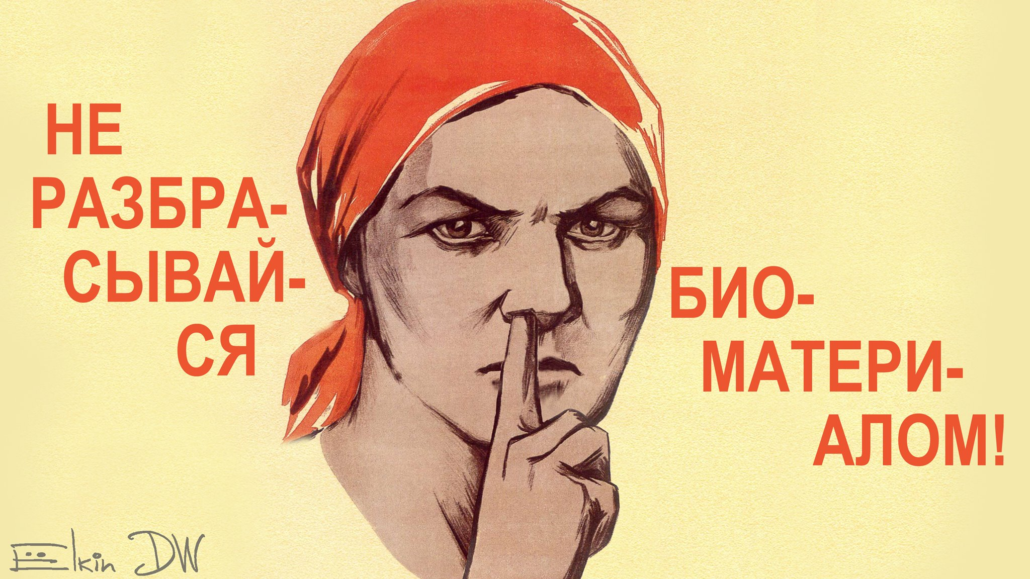 """""""Не разбрасывайся биоматериалом"""": карикатура на заявление Путина"""