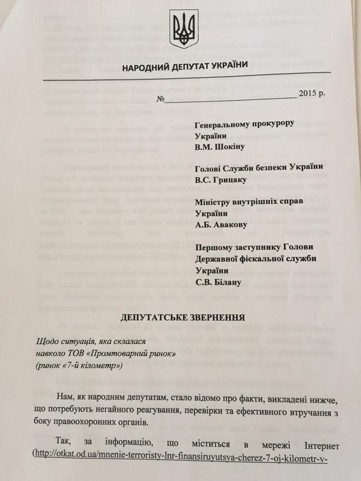 Депутаты уличили Иванющенко в финансировании террористов ЛНР
