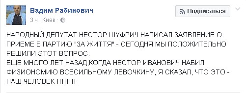 """""""Наш человек"""": Шуфрич вступил в партию Рабиновича"""