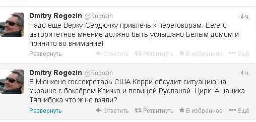 Вице-премьер РФ назвал цирком встречу Керри с Кличко и Русланой
