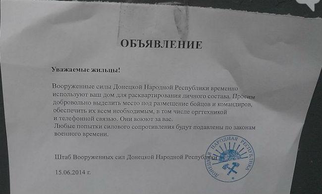 ДНР заставляет мирных граждан селить боевиков в своих домах - СМИ