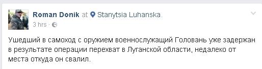 Задержан расстрелявший сослуживцев в зоне АТО дезертир - депутат