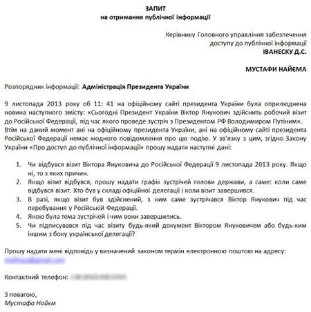 Банковая не говорит о деталях визита Януковича к Путину, - СМИ
