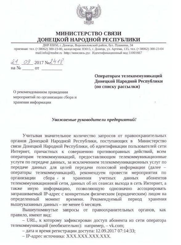 Террористы ДНР обязали провайдеров собирать данные пользователей