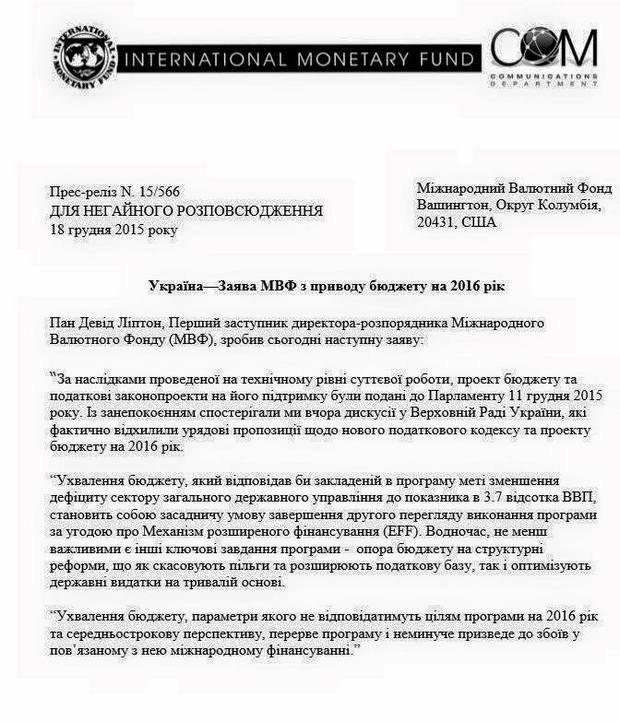 Украина рискует остаться без кредитов - МВФ