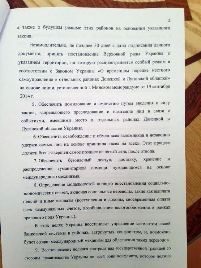 Полный текст соглашения, подписанного контактной группой в Минске