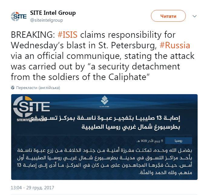 Боевики ИГ заявили об ответственности за взрыв в Санкт-Петербурге