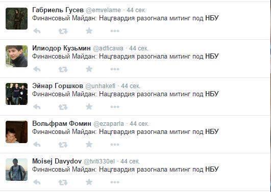 """В соцсетях боты Кремля раскручивают тему """"финансового майдана"""""""