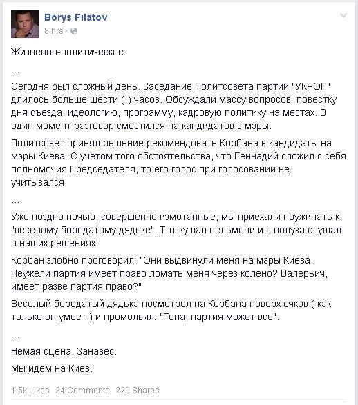 filatov.JPG