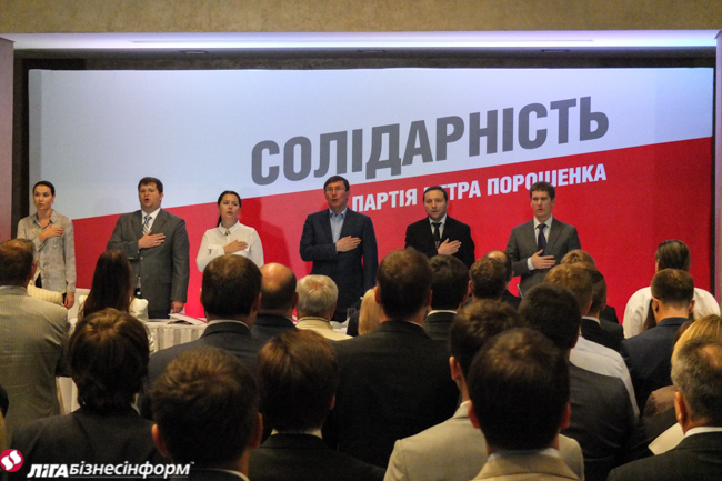 Есть такая партия.  Репортаж со съезда Блока Порошенко