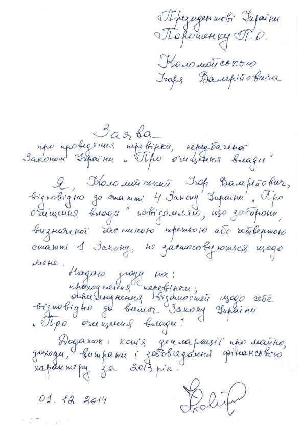 Коломойский согласился на проведение люстрационной проверки