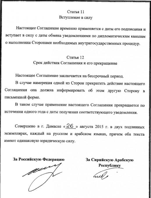 Российская авиагруппа размещена в Сирии бессрочно - документ