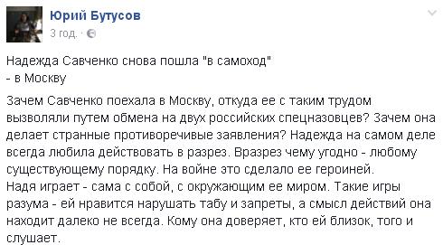 бутусов.png