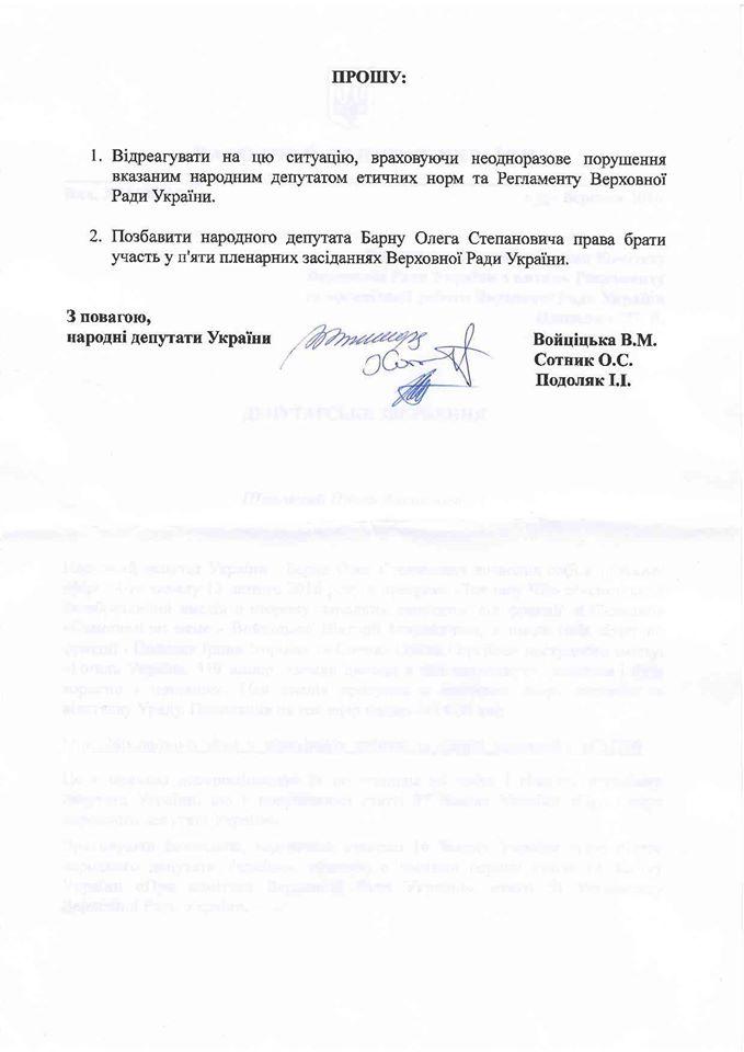 Депутаты из Самопомощи требуют не пускать Барну в Раду за сексизм