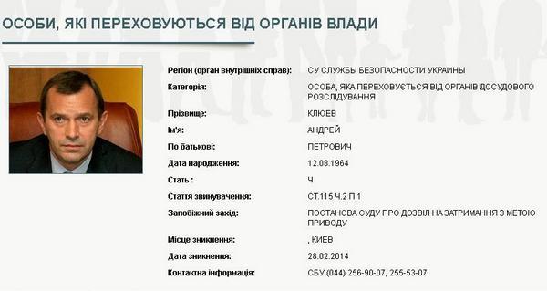 Клюев появился в базе розыска МВД Украины