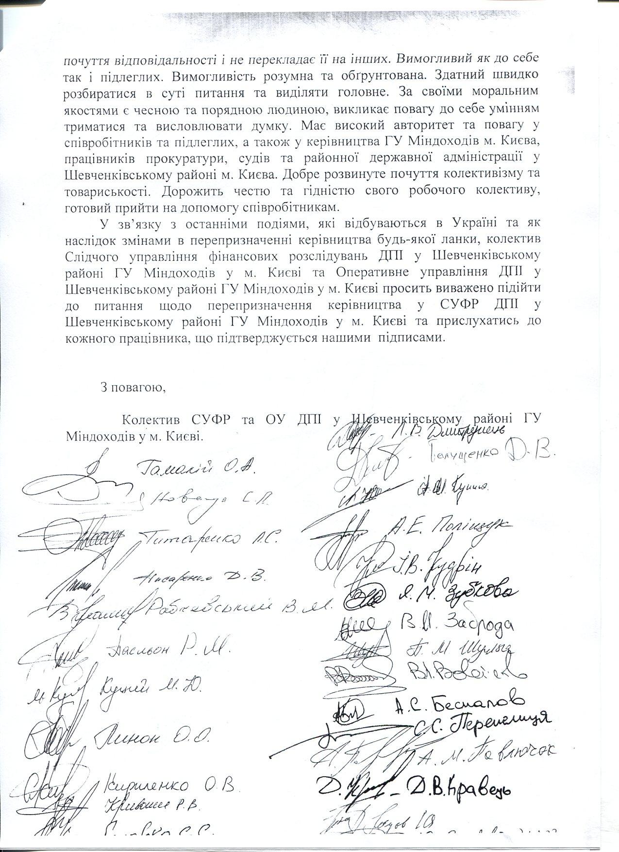 Пресс-релиз: Письмо коллектива ГНИ Шевченковского района Киева