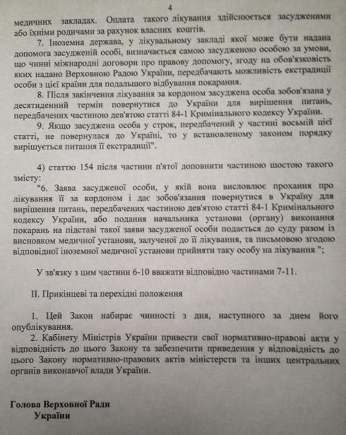 Оппозиция без регионалов одобрила проект о лечении Тимошенко