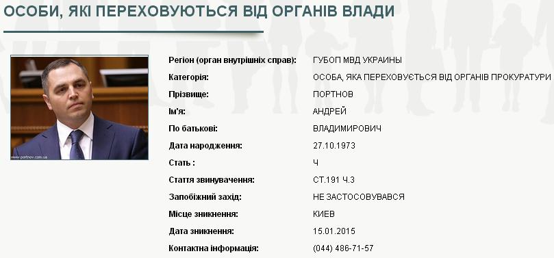 Бывший замглавы Администрации Януковича Портнов объявлен в розыск
