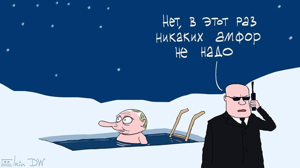 """Амфор не надо"": карикатура о том, как Путин на Крещение купался"