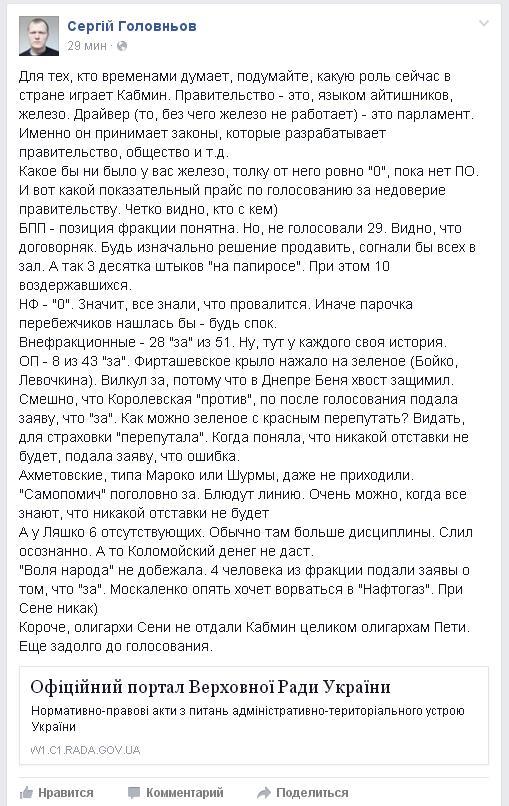 Спектакль в исполнении Порошенко и Яценюка: реакция соцсетей