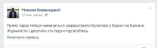 К Булатову в больницу пришла милиция - Княжицкий