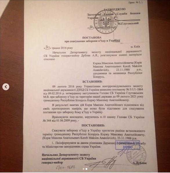 СБУ отменила запрет Максу Коржу на въезд в Украину