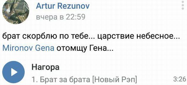 В Донбассе ликвидирован российский наемник с Кубани - фото