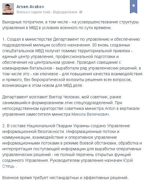 Юрий Стець возглавил управление информбезопасности Нацгвардии