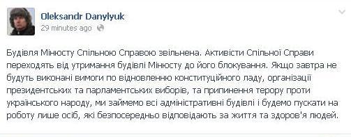 Самооборона Майдана взяла под внешний контроль здание Минюста