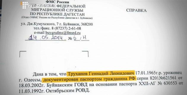 Панамський архів: ЗМІ стверджують, що Труханов - громадянин РФ
