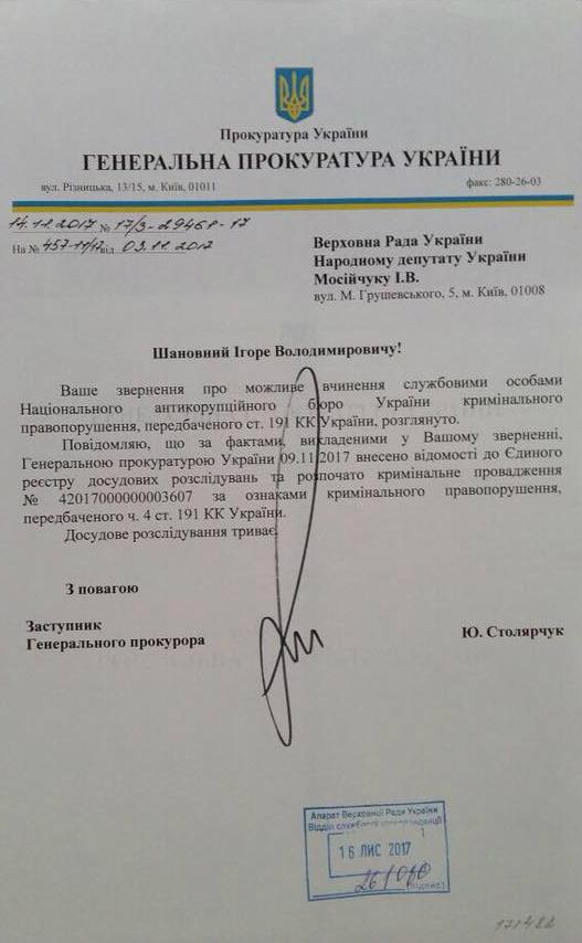 ГПУ открыла еще одно дело против НАБУ по просьбе Мосийчука