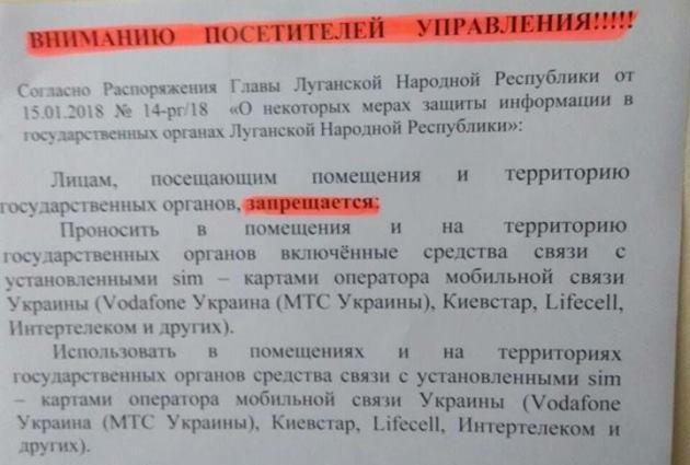 """""""Отрезать совсем"""": кому боевики запретили использовать Vodafone"""