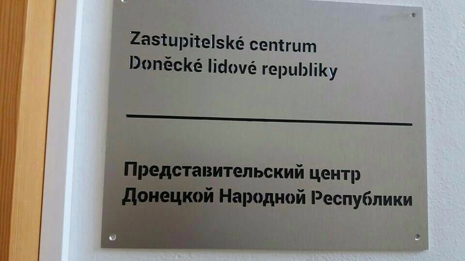 """В МИД отреагировали на открытие в Чехии """"представительства"""" ДНР"""