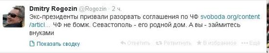 Рогозин отправил экс-президентов Украины заниматься внуками