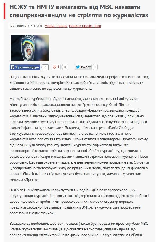 """Спецназ получил приказ """"физически уничтожать журналистов"""", - НСЖУ"""
