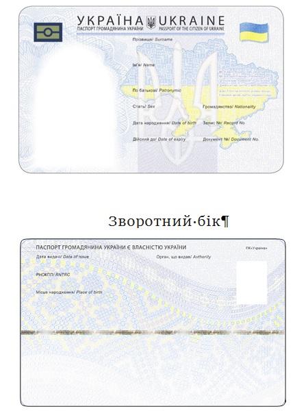 Кабмин обеспечил возможность оформлять ID-карточки всем украинцам