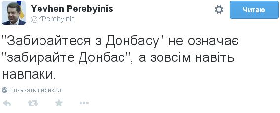 """Кремль вбросил в СМИ """"предложение"""" Порошенко: забрать Донбасс"""
