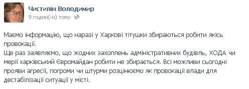 Харьковский Евромайдан обещает не захватывать админздания