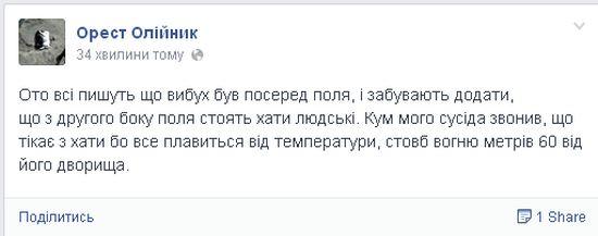 В Полтавской области взорвался газопровод: видео, фото