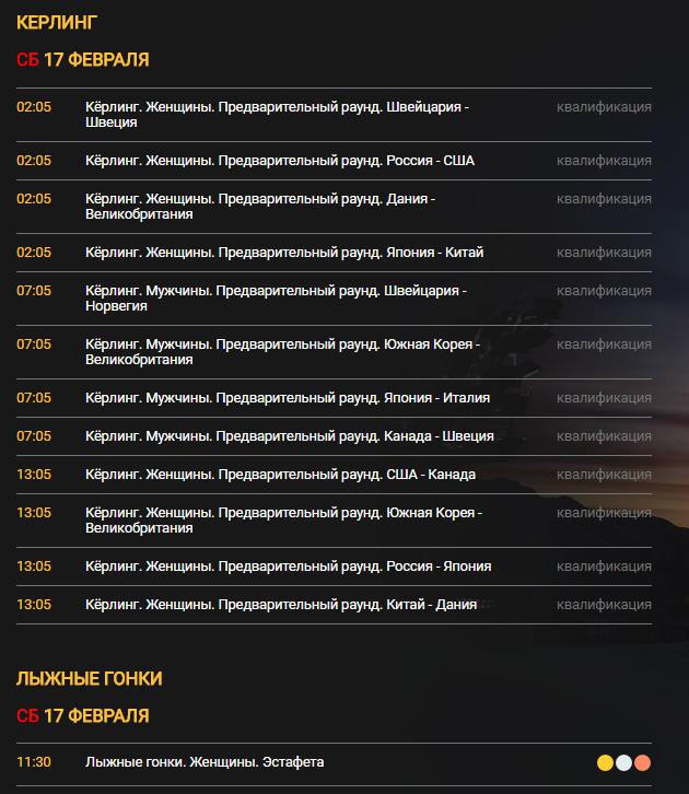 Зимняя Олимпиада-2018: расписание соревнований на ОИ в Пхенчхане