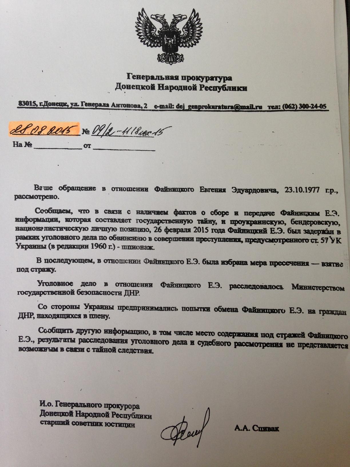 """Начато расследование смерти связанного с Курченко """"министра"""" ДНР"""