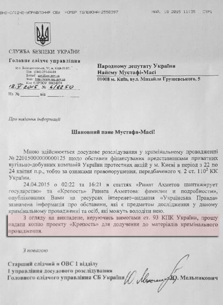 """СБУ запросила у депутата материалы по """"Крепости"""" Ахметова"""