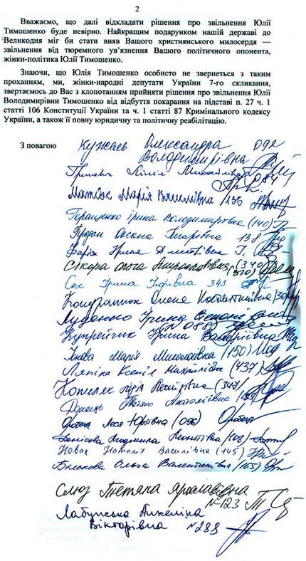 Янукович принял во внимание просьбу помиловать Тимошенко